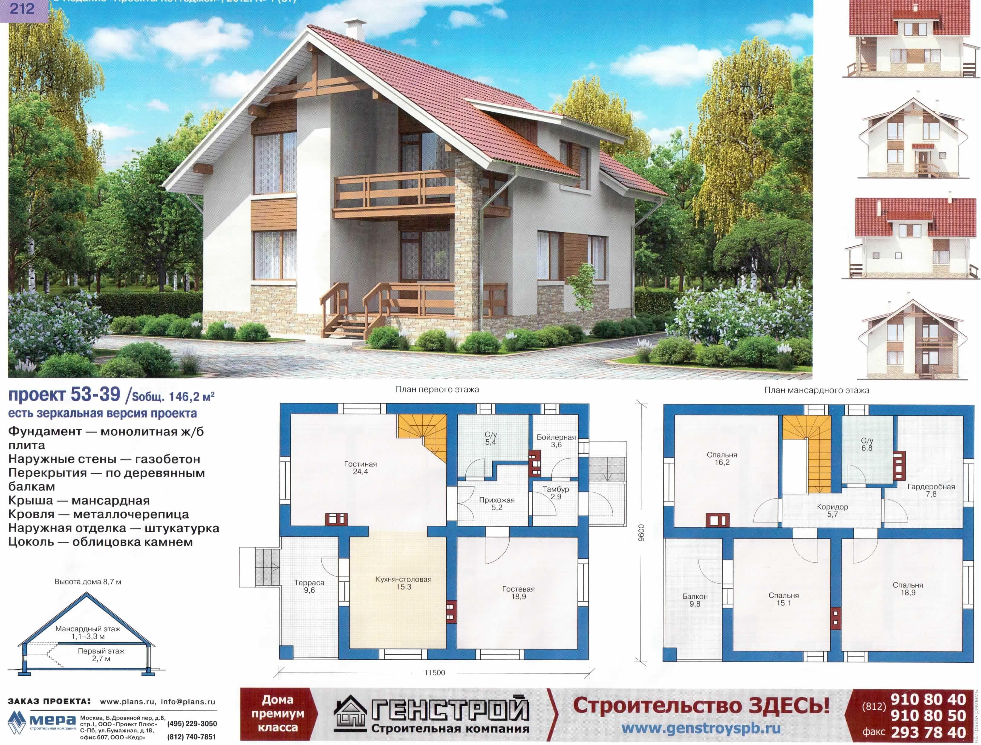 Строительство частных, элитных домов под ключ в Киеве и